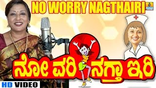 getlinkyoutube.com-No Worry Nagtha Iri - Sudha Baraguru - Kannada Comedy