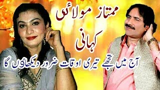 Mumtaz Molai Life Story Urdu|Hindi 2018