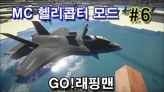 getlinkyoutube.com-일본항공 여객기! 한국차세대 전투기 F35라이트닝2! 수직이착륙기 해리어! MC헬리콥터모드 6편 (마인크래프트 1.7.10 쉐이더팩, 옵티파인, 투매니아이템 적용) [래핑맨게임]