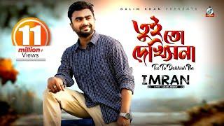 getlinkyoutube.com-Tui To Dekhis Na (তুই তো দেখিসনা) by Imran | Eid-ul-Adha Exclusive 2015