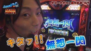 getlinkyoutube.com-【ScooP!tv】9GATE vol.1~虎徹編~【キコーナタウン豊中北店】