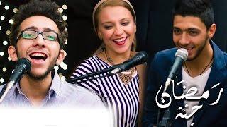 getlinkyoutube.com-رمضان جنة | أسامة الهادى و مي عبد العزيز وعمر غالي