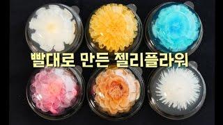 getlinkyoutube.com-젤라틴 아트, 물젤리플라워 만들기 ♥ | 더스쿱