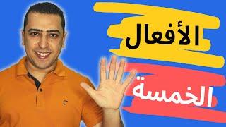 getlinkyoutube.com-الأفعال الخمسة وإعرابها فى خمس دقائق !!  - ذاكرلي عربي