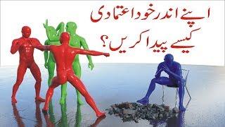 self confidence motivational in urdu