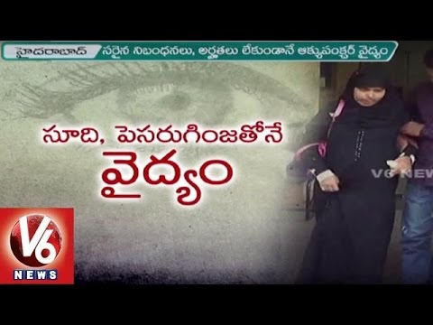 Woman Loses Eyesight Due To Acupuncture Treatment In Hyderabad | V6 News