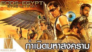 getlinkyoutube.com-จุดกำเนิดมหาสงครามแห่งทวยเทพ - Gods of Egypt : สงครามเทวดา [พากย์ไทย]