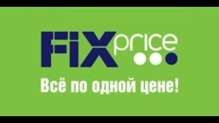 getlinkyoutube.com-Фикс Прайс/ Fix-price часть 2 октябрь 2015