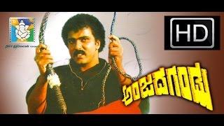 Anjada Gandu - Kannada Full Movie   Crazy Star Ravichandran, Khushboo