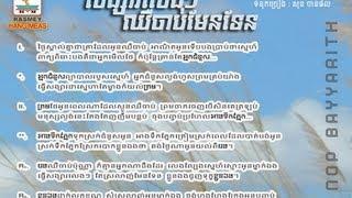 getlinkyoutube.com-Sorngsar Leng Leng Cheu Chab Men Ten by Nop Bayarith  RHM CD Vol 472