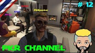 GTA V Online : กำเนิดแก๊งถล่มเมือง #12 [PKR]