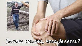getlinkyoutube.com-Болят колени что делать? Боль в коленях, упражнение для колен - растяжка коленей.
