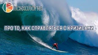 """""""Про то, как справляться с кризисами"""". Ковалев С.В."""