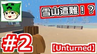 getlinkyoutube.com-【Unturned実況】showのサバイバル生活2!#2【show】
