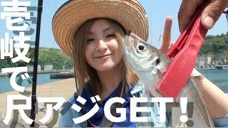 壱岐の海でアジング・エギングに挑戦【壱岐編3】