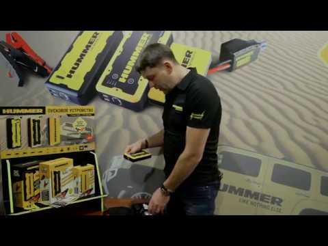 Видеообзор пуско-зарядных устройств HUMMER Power H1, H2 и H3.