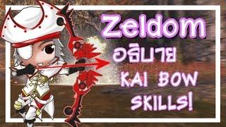 getlinkyoutube.com-ZeldomTH - อธิบายสกิล Kai Bow (Version เก่า)