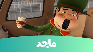 getlinkyoutube.com-النقيب خلفان- ساعة الأولمبيا - قناة ماجد Majid Kids TV