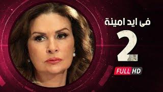 getlinkyoutube.com-Fi Eid Amina Eps 02 - مسلسل في أيد أمينة - الحلقة الثانية - يسرا وهشام سليم