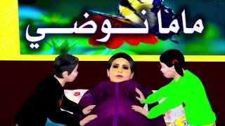 getlinkyoutube.com-ماما نوضي - MAMA NOUDI