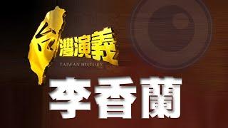 getlinkyoutube.com-2014.10.05【台灣演義】傳奇歌姬 李香蘭 | Taiwan History - Yamaguchi Yoshiko