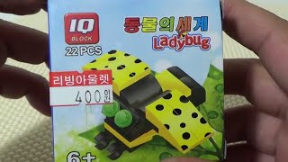 getlinkyoutube.com-IQ Blcok 동물의 세계 레고 호환 400원짜리 곤충 피규어 구입 조립기
