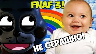 getlinkyoutube.com-Как сделать Five Nights At Freddy's 3 НЕ СТРАШНЫМ! (FNAF 3 not scary, ФНАФ 3)
