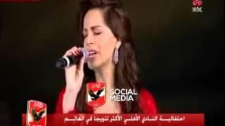getlinkyoutube.com-أغنية بطولات - غناء أمال ماهر إهداء للنادي الأهلي المصري الأكثر تتويجًا في العالم ♥