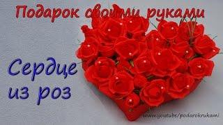 """getlinkyoutube.com-Букет из конфет """"Сердце из роз"""". DIY sweet bouquet """"heart of roses"""""""