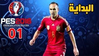 getlinkyoutube.com-بيس اليورو #1 | الحلقة الاولى - بداية قوية لـ كأس امم اوروبا !! | PES Euro 2016