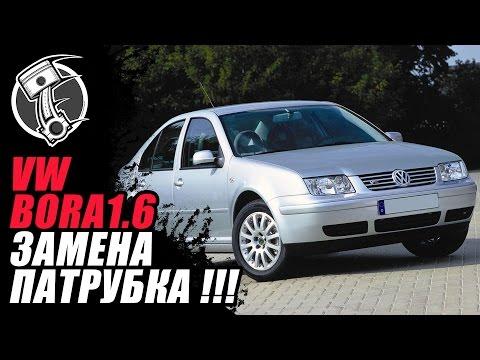 Volkswagen bora 1 6 Патрубок