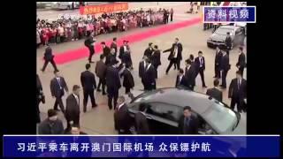 getlinkyoutube.com-习近平到访澳门雨伞成禁忌 香港民主派闯关失败被拒入境