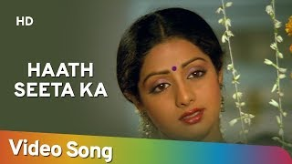 Haath Seeta Ka Raam Ko Diya - Sri Devi - Jeetendra - Ghar Sansar - Bollywood Songs width=