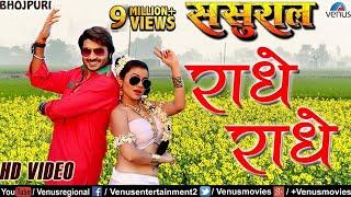 राधे राधे   Radhe Radhe Full Video   Latest Bhojpuri Song 2017   Sasural   Pradeep Panday