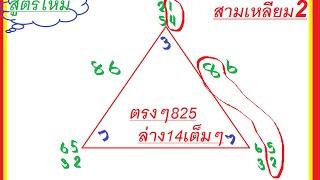 getlinkyoutube.com-มาแล้วเลขเด็ดงวดนี้16มิ.ย.59กับสูตรหวยใหม่แม่นๆสามเหลี่ยม2(สำหรับแนวทาง)