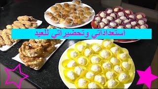 getlinkyoutube.com-استعداداتي وتحضيراتي للعيد