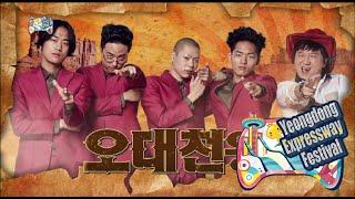 getlinkyoutube.com-[Infinite Challenge] 무한도전 - the 5 Emperor - wonderful barn,오대천왕 - 멋진 헛간 20150822