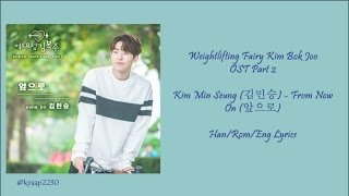 Kim Min Seung (김민승) - From Now On (앞으로) Lyrics [Weightlifting Fairy Kim Bok Joo OST Part 2]