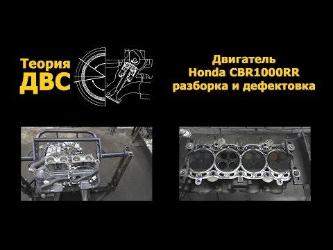Теория ДВС: Двигатель Honda CBR1000RR (разборка и дефектовка)