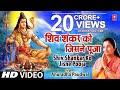 Shiv Shankar Ko Jisne Pooja By Anuradha Paudwal I Char Dham  Shiv Aaradhana