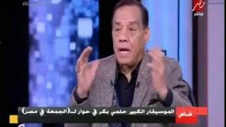 """getlinkyoutube.com-#الجمعة_في_مصر   حلمي بكر"""" على الهضبة عمرو دياب و الكينج محمد منير و أنغام"""