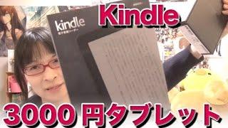 getlinkyoutube.com-kindle 開封! 3000円でタブレットが買えるぞ!!!