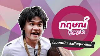 getlinkyoutube.com-หื่นกวงคุง The Series 18+ Season 2 : EP. 12
