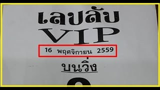 getlinkyoutube.com-อยากรวยซื้อโลด..หวยซองเลขลับ VIP งวด 16/11/59 (ชุดบนเต็ง-โต๊ด)