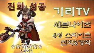 getlinkyoutube.com-세븐나이츠 스파이크 4→6성 진화&강화 과정 [Seven Knights]