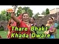Thare Bhakt Khada Dware | Marwadi New Bhajan 2014 | Ramdevji Bhajan Video Song