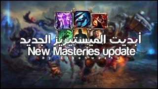 أبديت الماستيريز الجديده - ليج أوف ليجندز - New Masteries update - League Of Legends