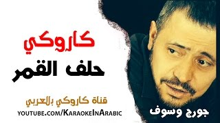 getlinkyoutube.com-حلف القمر كاروكي كاملة مع الكلمات - جورج وسوف حلف القمر- كاروكي عربي - arabic karaoke - كاملة