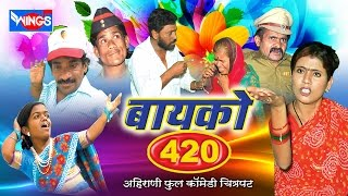 getlinkyoutube.com-Khandeshii Comedy Film| Bayko 420 | Aahirani  Comedy Video Film