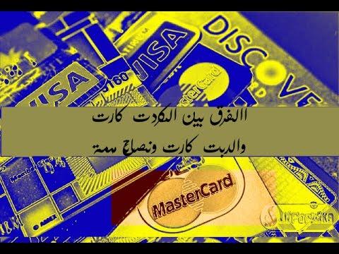 البطاقات المصرفية وانواعها بلتفاصيل | Bank cards and their types in detail